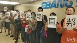 P2P受害者指控浙江亿邦公司伙同洗钱