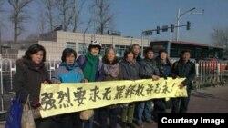 支持者在北京拉横幅声援新公民运动倡导者许志永博士