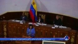تلاش مجلس موسسان ونزوئلا برای اخراج نمایندگان اپوزیسیون از کنگره این کشور