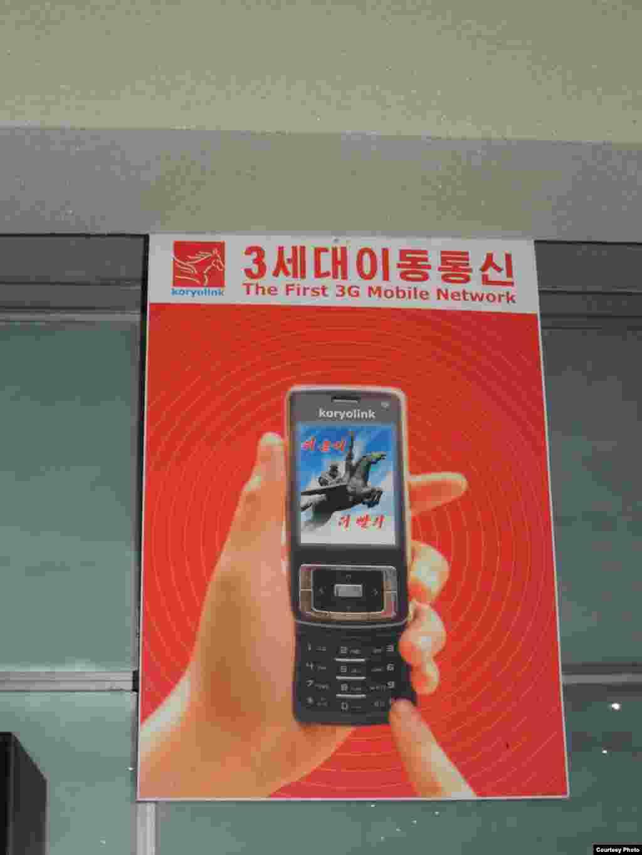 일본 경제지 '주간동양경제'의 후쿠다 케이스케 부편집장이 지난 9월 7일부터 14일 사이 북한 대외문화련락협회 초청으로 평양을 방문해 찍은 사진이다. 제공: 후쿠다 케이스케.