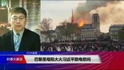 VOA连线(叶兵): 巴黎圣母院大火习近平致电慰问 委内瑞拉变局北京转趋中立?