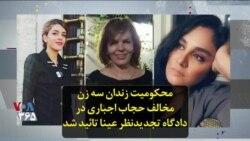محکومیت زندان سه زن مخالف حجاب اجباری در دادگاه تجدیدنظر عینا تائید شد