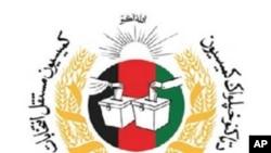 د افغانستان د انتخاباتو د کمیسیون رسمي نښه