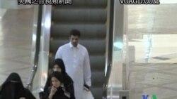 2011-09-29 美國之音視頻新聞: 沙特國王推翻針對女司機的判決