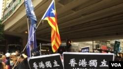 """數以萬計港人在""""十一""""中國國慶當天走上街頭抗議威權。部分示威者打出""""香港獨立""""的標語﹐更有人舉起同樣要求在西班牙獨立的加泰隆尼亞旗幟(美國之音記者海彥拍攝)"""