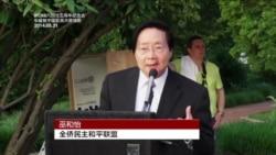 巫和怡:六四不能忘、中国要民主