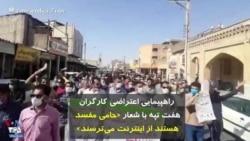 راهپیمایی اعتراضی کارگران هفت تپه با شعار «حامی مفسد هستند، از اینترنت میترسند»