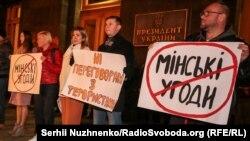 Акция протеста против легитимизации сепаратистов Донбасса. Киев, 13 марта, 2020 г.