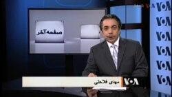 صفحه آخر، ۲۷ ژوئن: دعوای حکومت اسلامی در منطقه