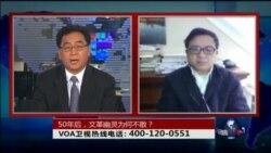 VOA卫视(2016年5月16日 第二小时节目 时事大家谈 完整版)