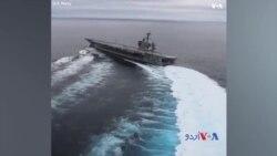 امریکی بحری بیڑا 'یو ایس ایس ابراہم لنکن'