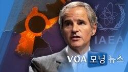[VOA 모닝 뉴스] 2021년 9월 21일