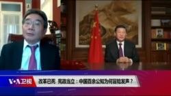 时事大家谈:改革已死,宪政当立,中国百余公知为何冒险发声?