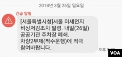 서울시가 긴급 알림 형식으로 발표한 서울 미세먼지 비상저감조치.