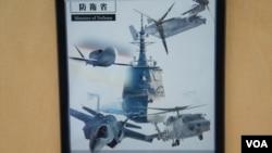 日本防卫省每年的防卫费说明印刷精致,并公开提供,这是今年的日本防卫预算册。(美国之音歌篮拍摄)