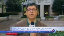 برگزاری جلسه مقدماتی دادگاه متهم به جاسوسی برای ایران در آمریکا