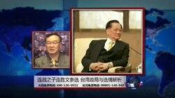 海峡论谈:连战之子连胜文参选 台湾政局与选情解析