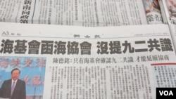 台湾媒体报道两岸两会互动情形