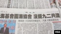 台灣媒體報導兩岸兩會互動情形