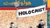 مسابقه کاریکاتور هولوکاست در ایران: آزادی بیان یا اقدامی تحریک آمیز؟