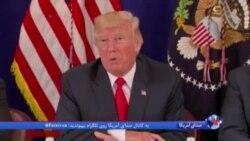 تازه ترین دیدگاه رئیس جمهوری آمریکا درباره توافق هسته ای با ایران