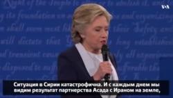 Как бы Хиллари Клинтон и Дональд Трамп поступили с кризисом в Сирии, если бы победили на выборах?