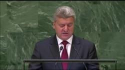 Акценти од обраќањето на Иванов во ОН