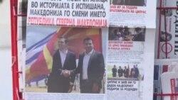 Заедничка македонско-грчка комисија ги разгледала учебниците по историја и географија