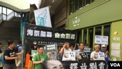 香港支聯會2017年8月2日到中國政府駐港機構中聯辦前抗議拘捕海祭公民,要求還劉霞自由 (美國之音記者 海彥拍攝)