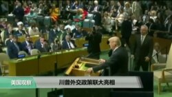 "VOA连线:川普首次联大演讲,强硬警告""摧毁朝鲜"""