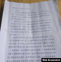 湖南一百多位尘肺病工人致中华全国总工会公开信要求深圳警方立即释放为其维权的自媒体新生代的三位编辑。(网络截图)