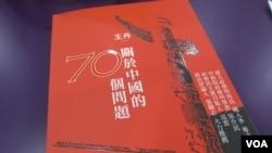 """王丹的新书""""关于中国的70个问题""""(美国之音张永泰拍摄)"""