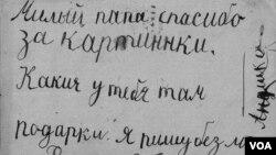 Фото: Письмо, написанное дошкольником Андреем Тарковским Courtesy Библиотека киноискусства им. С.М.Эйзенштейна