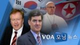 [VOA 모닝뉴스] 2021년 10월 29일