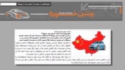 تحریم ها خودروهای روسی را به ایران بازگرداند