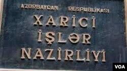 Azərbaycan Xarici İşlər Nazirliyi