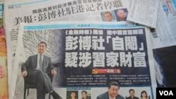 香港媒體報導彭博通訊社叫停有關中國調查報導。