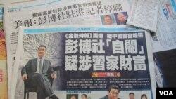 香港媒体报道彭博通讯社叫停有关中国调查报道(美国之音拍摄)