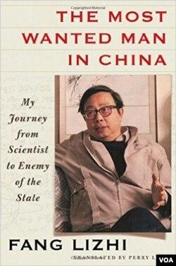 方励之回忆录英文版一书封面。
