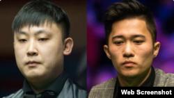 被长期禁赛的中国斯诺克选手于德陆(左)和曹宇鹏 (推特截屏)