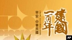 中华民国建国百年庆典将从1月1日展开