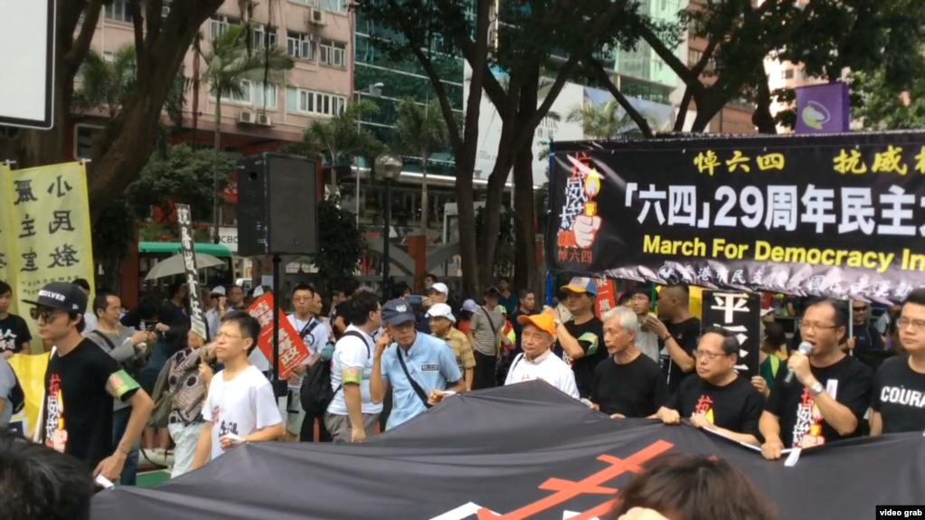 香港支聯會發起六四29 週年民主大遊行(視頻截圖)
