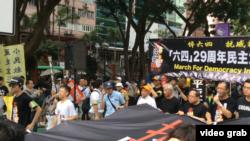 香港支聯會發起六四 29 週年民主大遊行 (視頻截圖)