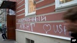 Граффити на здании правозащитного общества Мемориал в Москве. Архивное фото