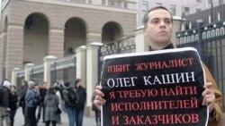 در این تصویر رهبر اپوزیسیون روسیه در مقابل اداره مرکزی پلیس مسکو، تابلویی با این مضمون به دست دارد: «به اولگ کاشین حمله شده است، من می خواهم که این افراد را پیدا کنید.»