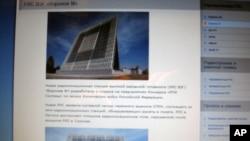 """俄罗斯互联网媒体显示的""""沃罗涅日""""式早期雷达预警系统"""