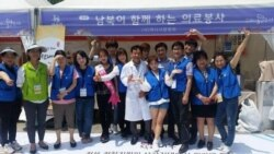 [헬로서울 오디오] 탈북민 한의사의 의료봉사활동