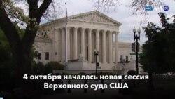 Новости США за минуту: Верховный Суд приступил к работе