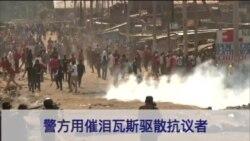 肯尼亚首都内罗毕又爆发抗议选举暴力 警方用催泪弹驱散抗议者