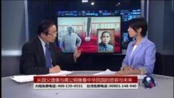 VOA卫视(2016年2月28日 第二小时节目 海峡论谈 完整版)